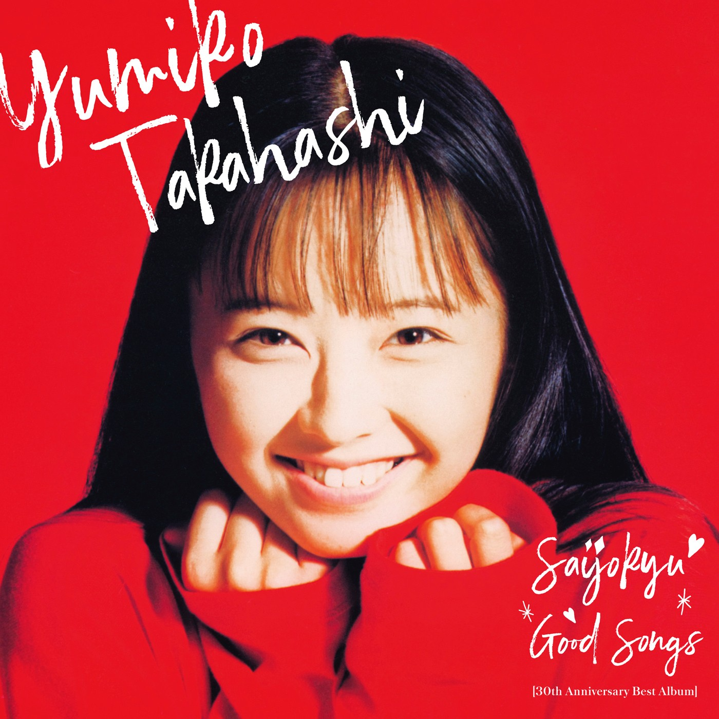高橋由美子 (Yumiko Takahashi) – 最上級 GOOD SONGS [30th Anniversary Best Album] [FLAC / CD] [2020.10.28]