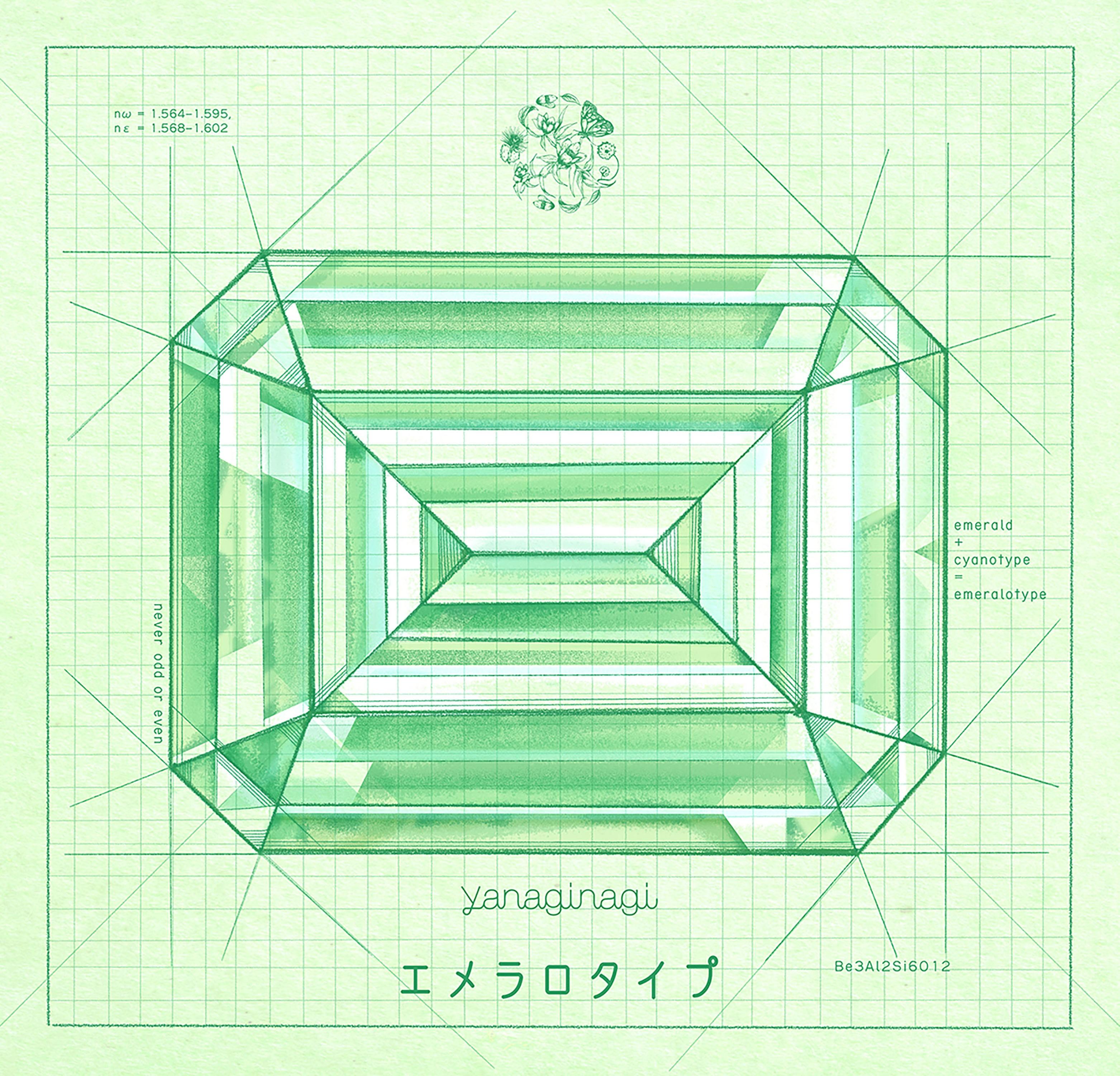 yanaginagi (やなぎなぎ) – エメラロタイプ [FLAC / WEB] [2020.12.09]