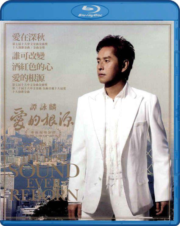 譚詠麟2008愛的根源演唱會 Alan Tam The Best Sound Ever Reborn Blu-ray Original Copy SILUHD