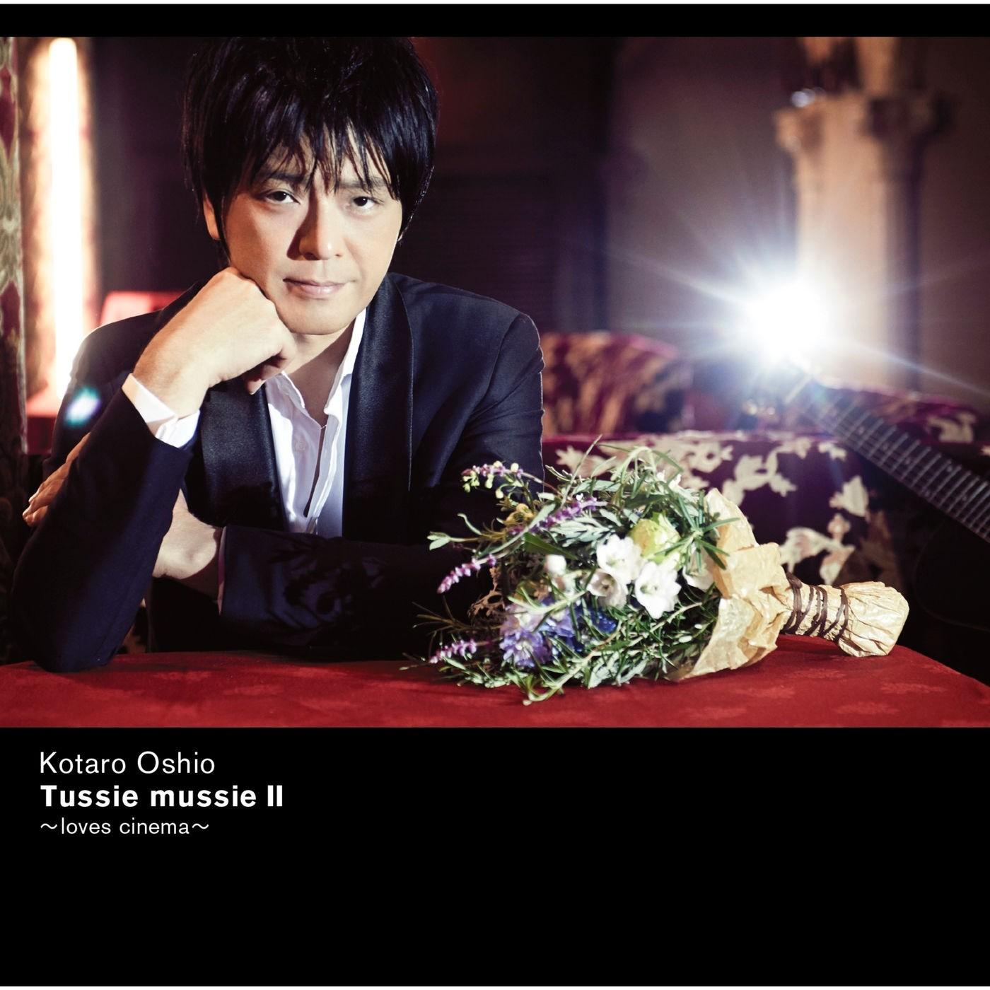 押尾コータロー (Kotaro Oshio) – Tussie mussie II 〜loves cinema〜 [FLAC 24bit/96kHz]