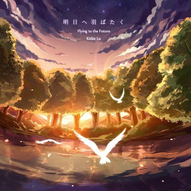 Kitkit Lu – 明日へ羽ばたく [Mora FLAC 24bit/48kHz]