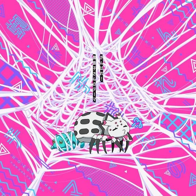 悠木碧 (Aoi Yuki) – TVアニメ「蜘蛛ですが、なにか?」エンディングテーマ「がんばれ!蜘蛛子さんのテーマ」 [FLAC / 24bit Lossless / WEB] [2021.01.27]
