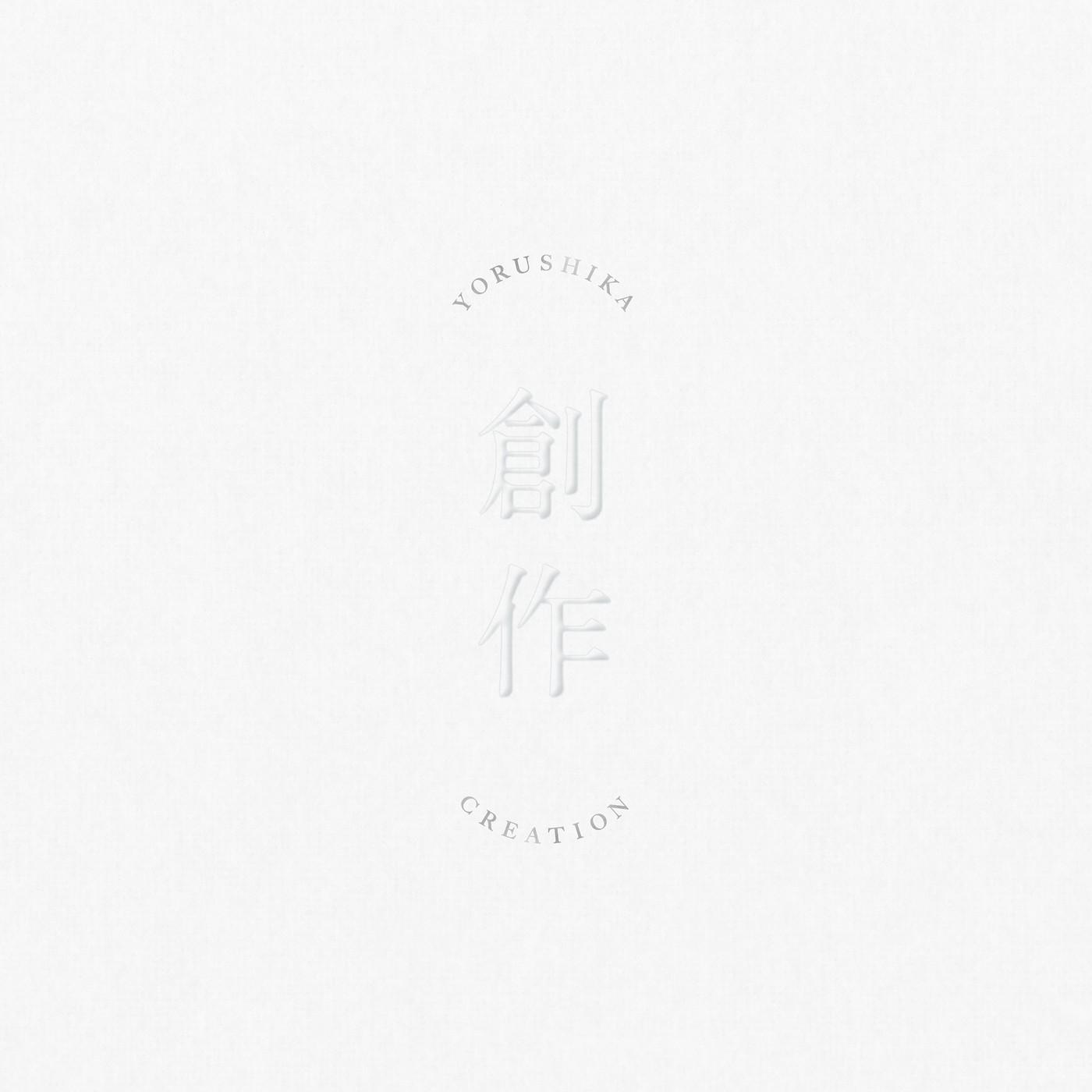 ヨルシカ (Yorushika) – 創作 [24bit Lossless + MP3 320 / WEB] [2021.01.27]