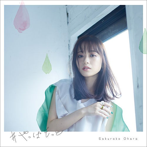大原櫻子 (Sakurako Ohara) – #やっぱもっと [FLAC / 24bit Lossless / WEB] [2020.09.30]