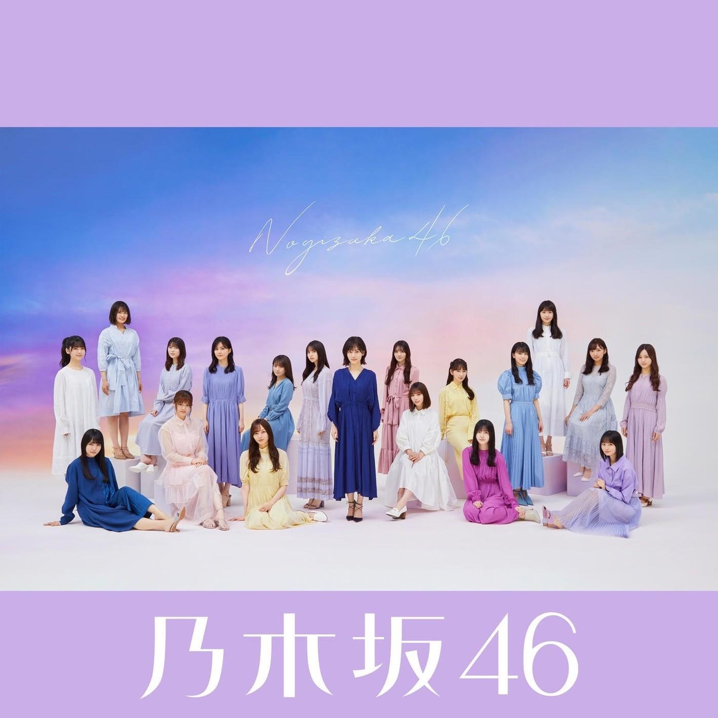 乃木坂46 (Nogizaka46) – 僕は僕を好きになる (Special Edition) [FLAC + MP3 320 / WEB]  [2021.01.27]