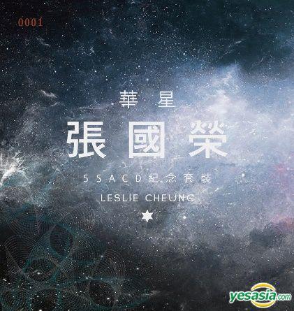 張國榮 (Leslie Cheung) – 華星 張國榮 紀念套裝 5 SACD BOXSET (2018) 5xSACD ISO