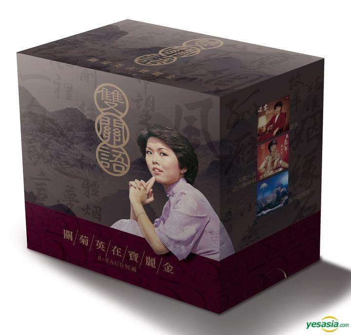 關菊英 (Susanna Kwan) – 雙關語:關菊英在寶麗金 6-SACD特藏 (2020) SACD ISO