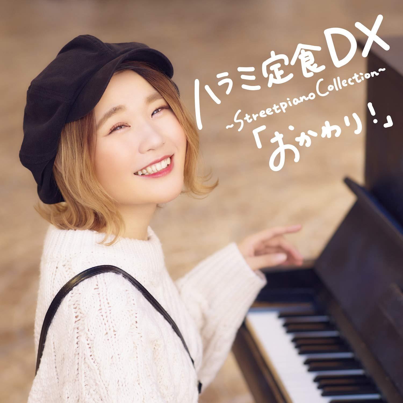 ハラミちゃん (Harami-chan) – ハラミ定食 DX ~Streetpiano Collection~「おかわり! 」 [FLAC + MP3 320 / CD] [2021.01.27]
