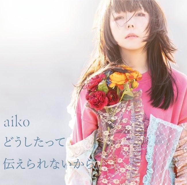 aiko – どうしたって伝えられないから [24bit Lossless + MP3 320 / WEB] [2021.03.03]