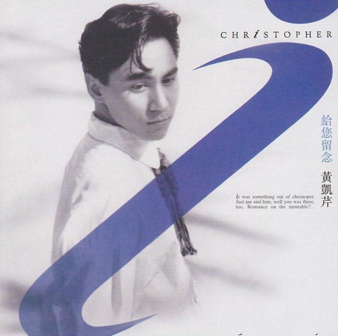 黃凱芹 (Christopher Wong) – 給您留念 (1990/2003) SACD ISO