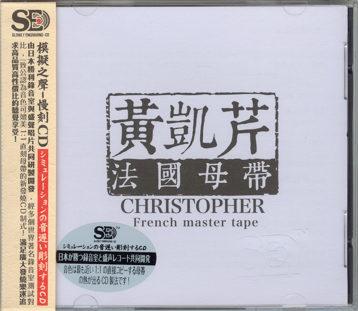 黃凱芹 (Christopher Wong) – 模擬之聲慢刻CD-007 – 黃凱芹[法國母帶] (2018) WAV 整軌