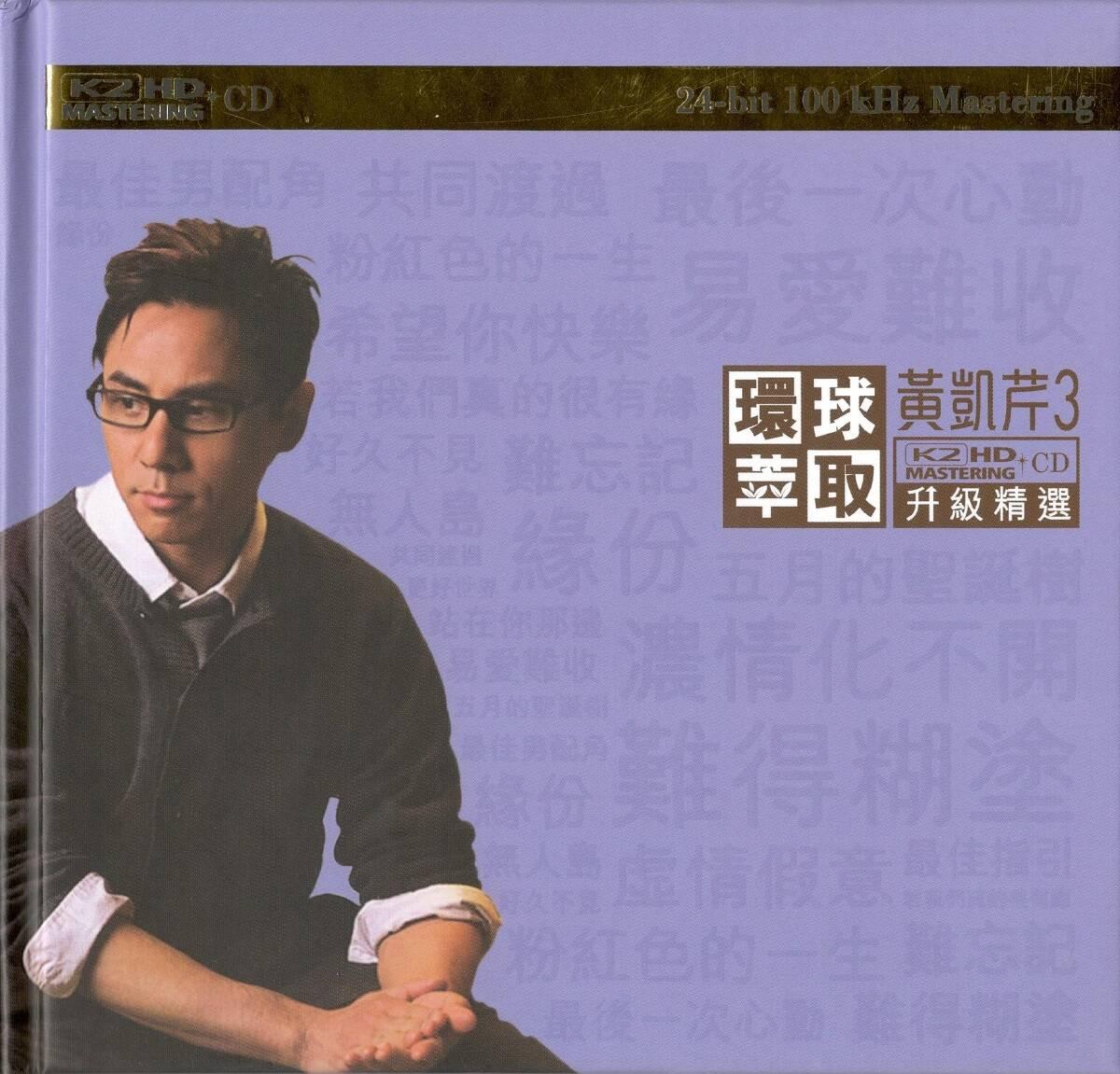 黃凱芹 (Christopher Wong) – 升級精選3 (2008) WAV 整軌