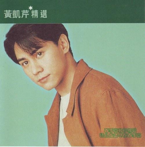 黃凱芹 (Christopher Wong) – 滾石香港黃金十年 黃凱芹精選 (2003) FLAC 分軌