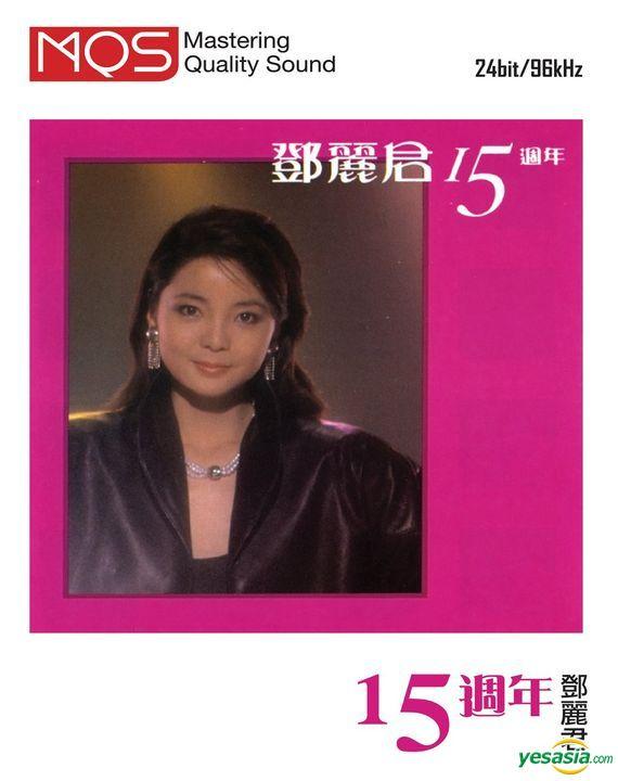 鄧麗君 (Teresa Teng) – 15週年 [MQS FLAC 24bit/96kHz]