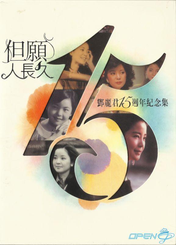 鄧麗君 (Teresa Teng) – 但願人長久(鄧麗君15週年紀念集)(2010) [FLAC]