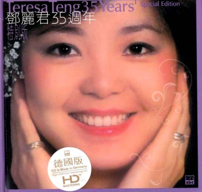 鄧麗君 (Teresa Teng) – 鄧麗君35周年 [德國版] (2009) [WAV整轨+CUE]