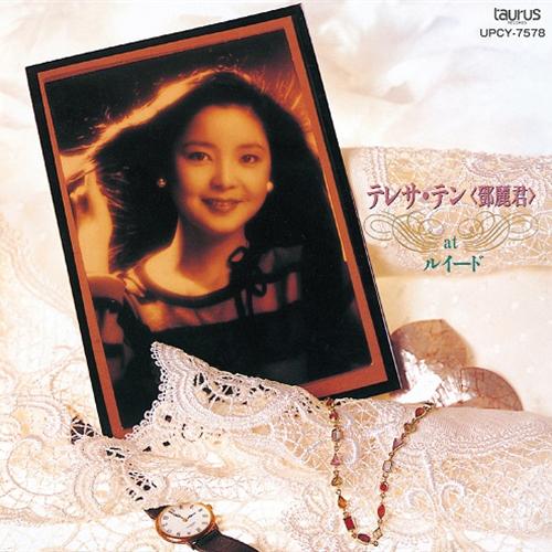 鄧麗君 (Teresa Teng) – テレサ・テン at ルイード 1976新宿演唱会 (SHM-CD 2019) [WAV整轨+CUE]