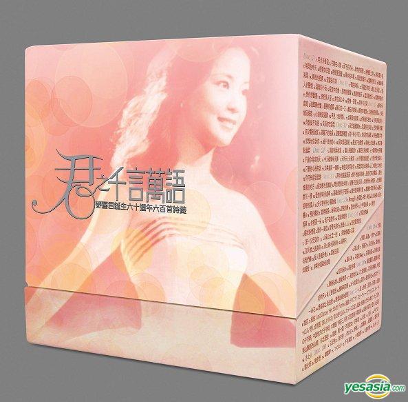 鄧麗君 (Teresa Teng) – 君之千言萬語 (40CD Boxset) (2013) [WAV 整軌+cue]