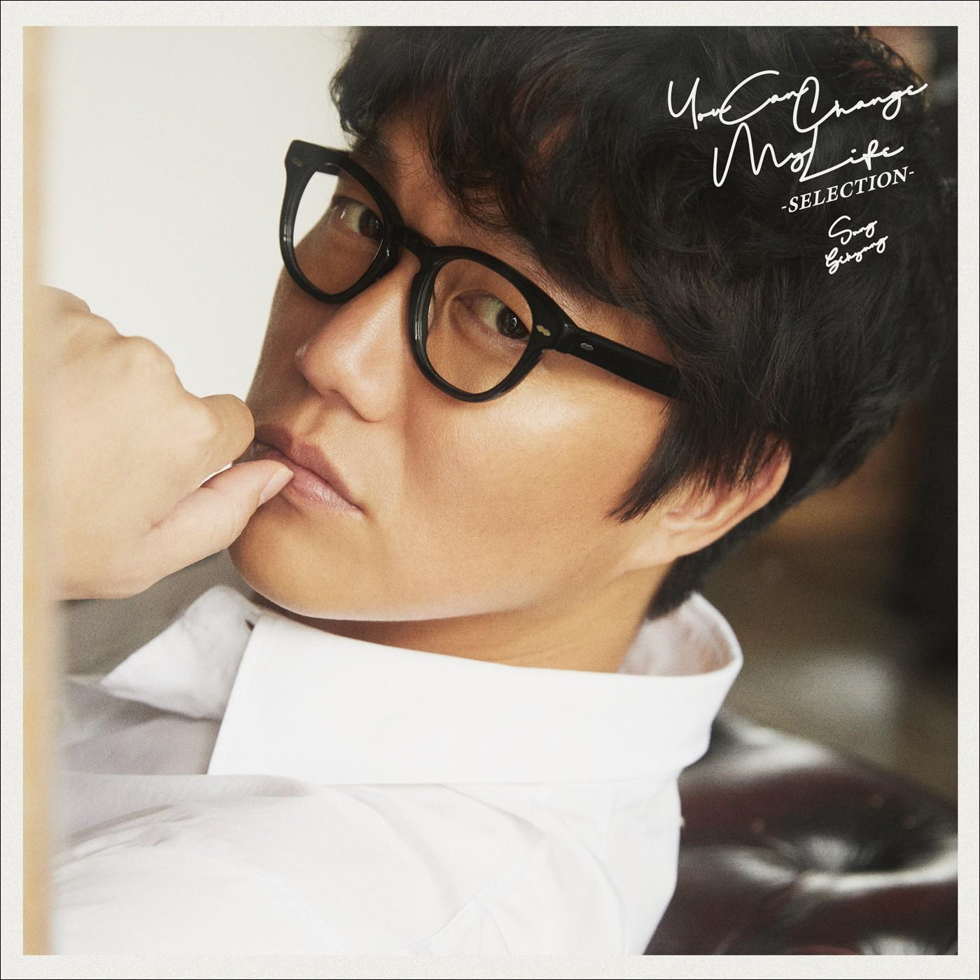 Sung Si Kyung (성시경) – You Can Change My Life ~SELECTION~ [24bit Lossless + MP3 320 / WEB] [2021.02.03]