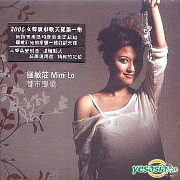 羅敏莊 (Mimi Lo) – 都市戀歌 (2006) SACD DSF