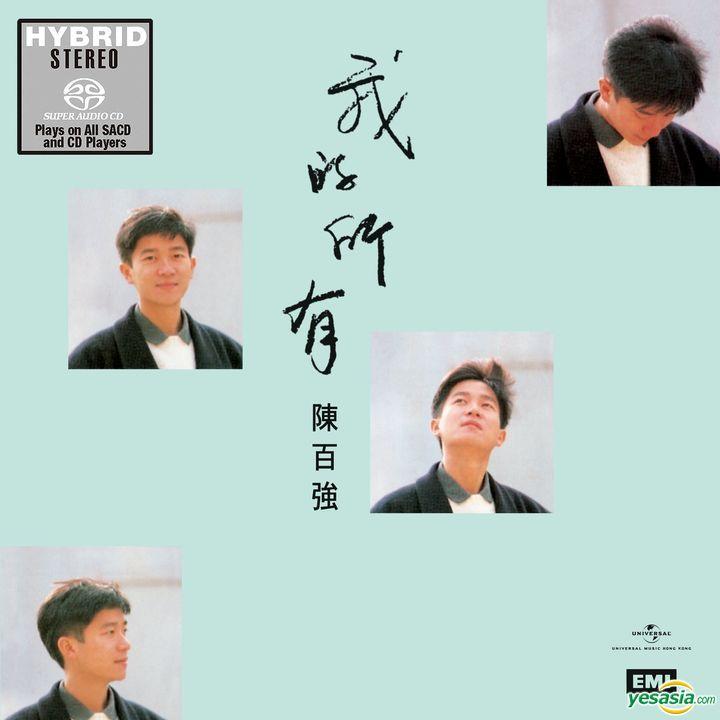 陳百強 (Danny Chan) – 我的所有 (1989/2020) SACD ISO