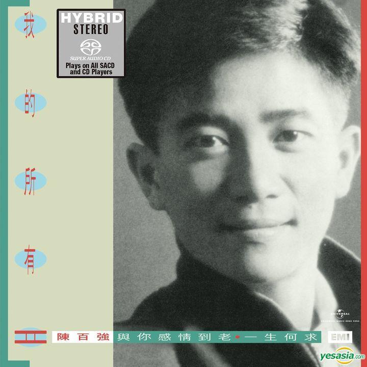陳百強 (Danny Chan) – 我的所有 II (1989/2020) SACD ISO