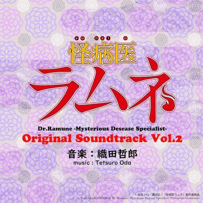 織田哲郎 (Tetsuro Oda) – 怪病医ラムネ Original Soundtrack Vol.2 [24bit Lossless + MP3 320 / WEB] [2021.03.17]