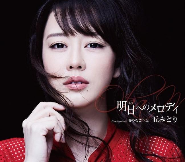 丘みどり (Midori Oka) – 明日へのメロディ [FLAC + MP3 320 / WEB] [2021.02.24]