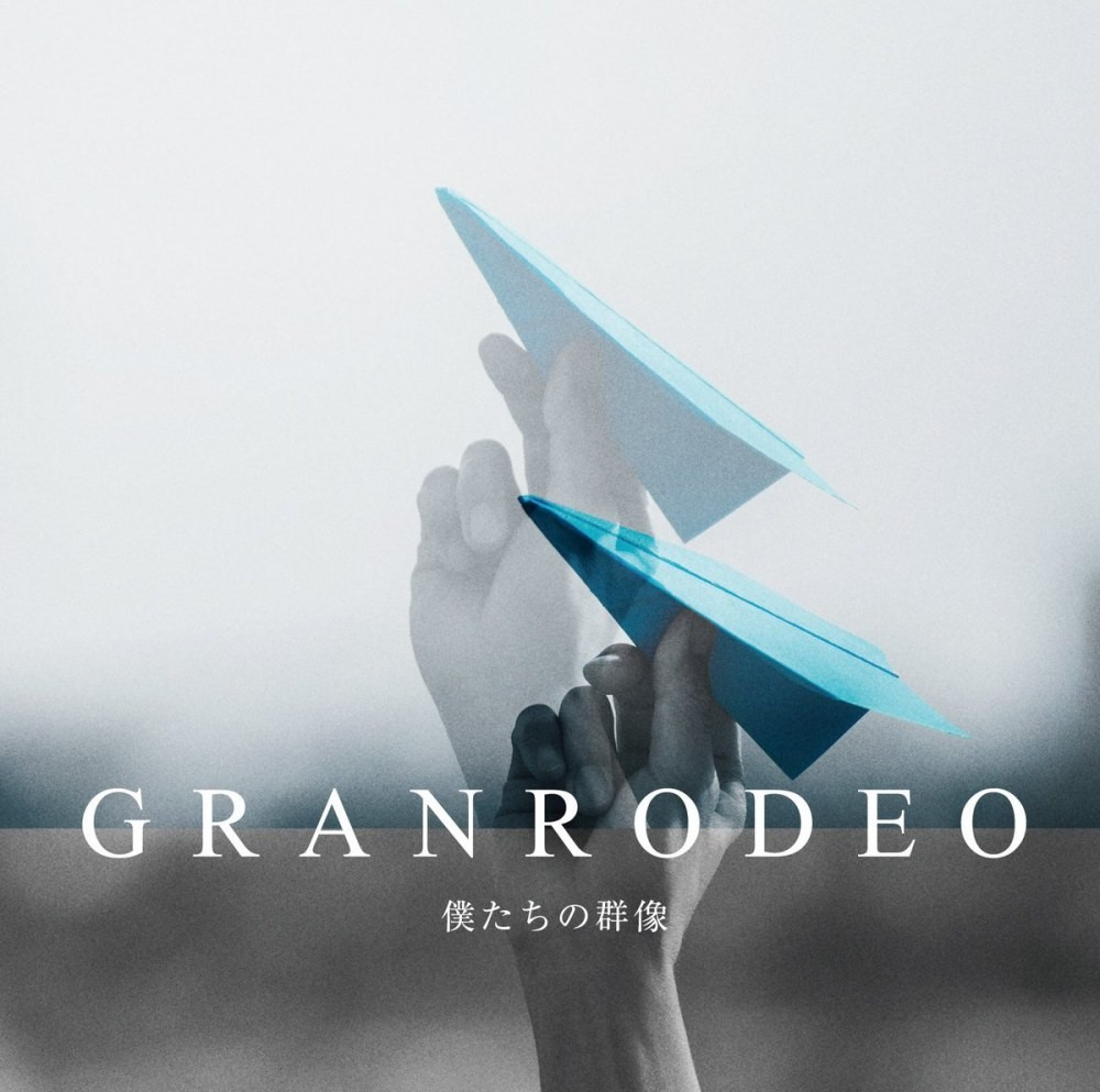 GRANRODEO – 僕たちの群像 [FLAC / WEB] [2021.03.10]