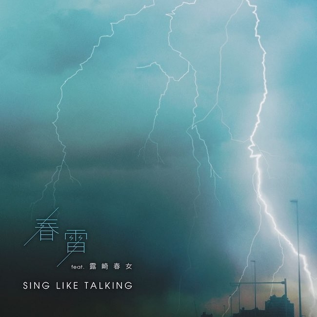 SING LIKE TALKING – 春雷 feat. 露崎春女 [24bit Lossless + MP3 320 / WEB] [2021.03.10]