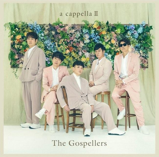 ゴスペラーズ (The Gospellers) – アカペラ2 / Acappella2 (初回生産限定盤) [24bit Lossless + MP3 320 / WEB] [2021.03.10]