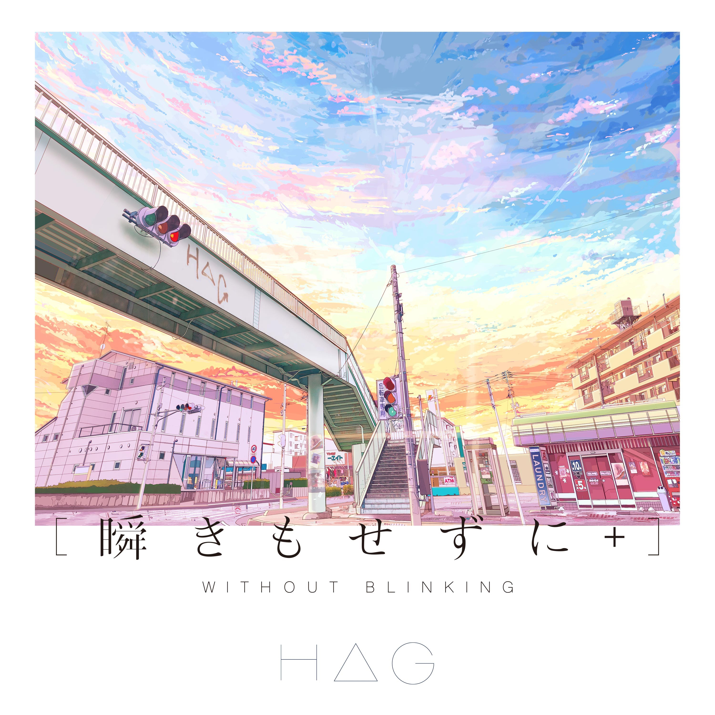 H△G – 瞬きもせずに+ [FLAC / WEB] [2021.02.24]