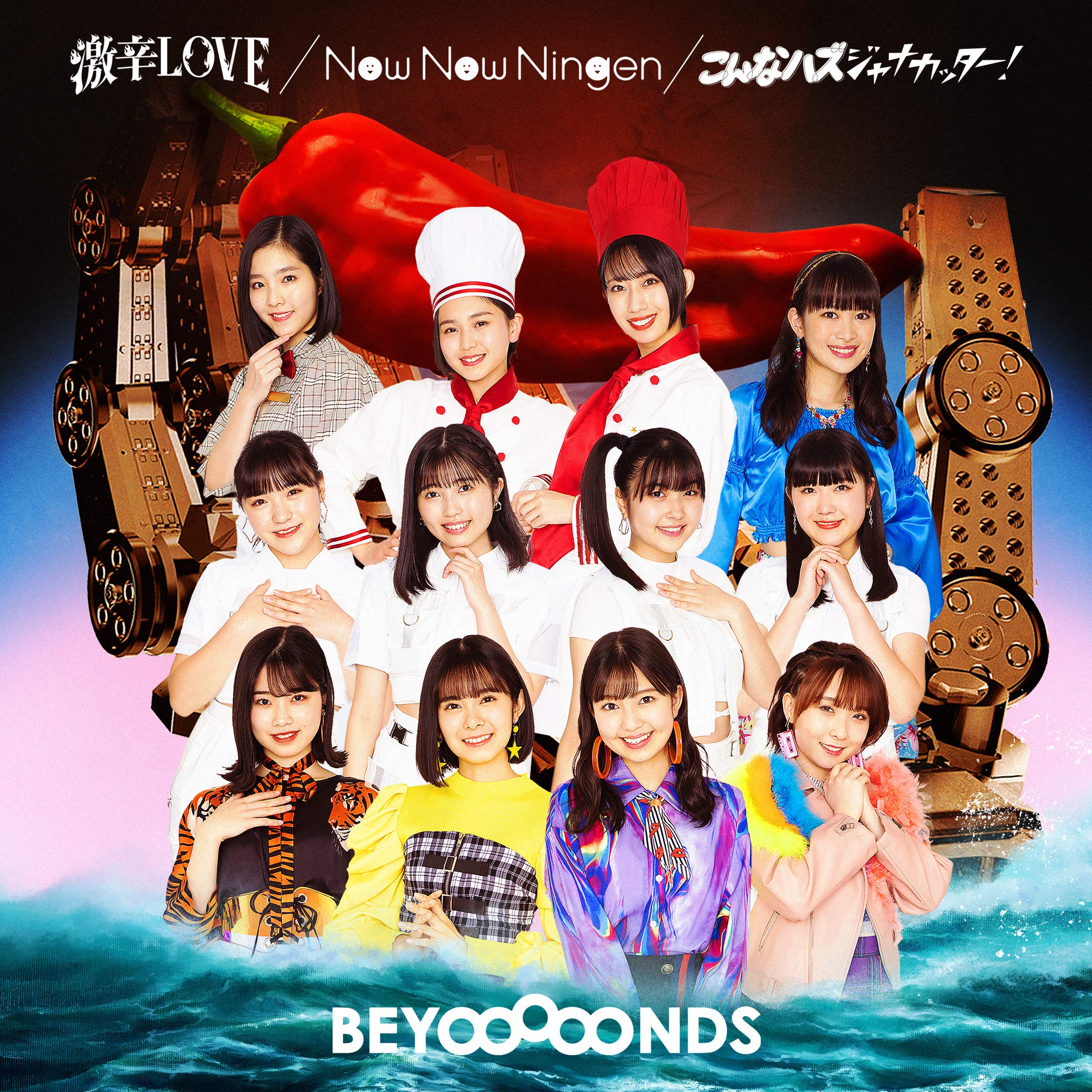 BEYOOOOONDS (ビヨーンズ) – 激辛LOVE / Now Now Ningen / こんなハズジャナカッター! [FLAC / 24bit Lossless / WEB] [2021.03.03]
