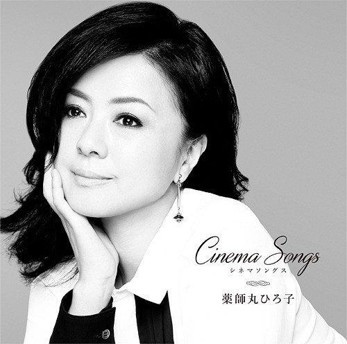 薬師丸ひろ子 (Hiroko Yakushimaru) – Cinema Songs [24bit Lossless + MP3 320 / WEB] [2016.11.23]