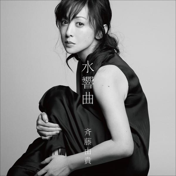 斉藤由貴 (Yuki Saito) – 水響曲 [24bit Lossless + MP3 320 / WEB] [2021.02.23]