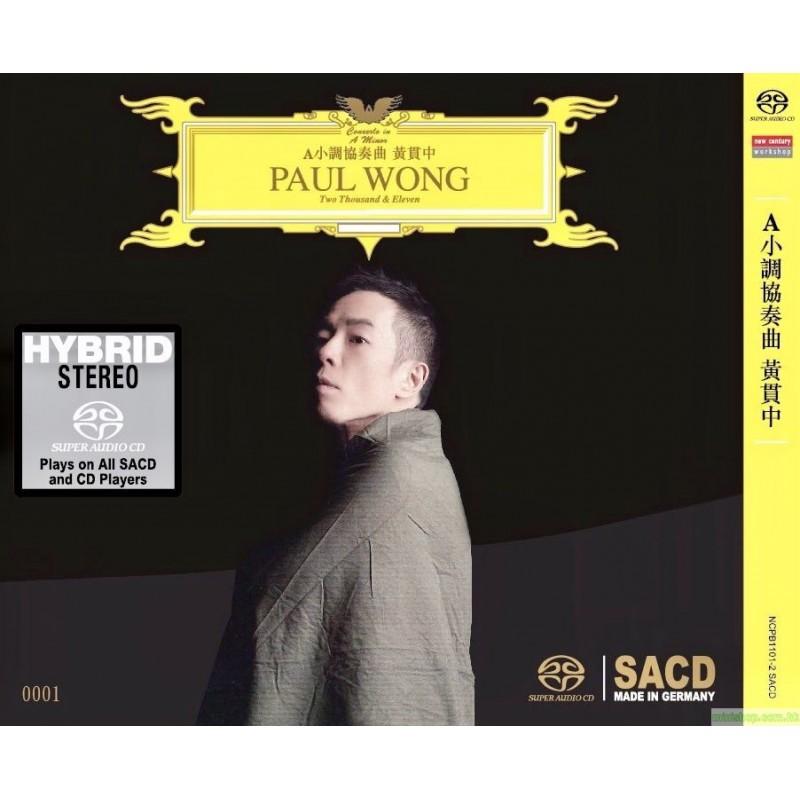 黃貫中 (Paul Wong) – A小調協奏曲 (2018) SACD ISO