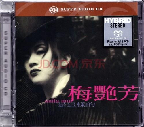 梅艷芳 (Anita Mui) – 是這樣的 (1994/2016) SACD ISO