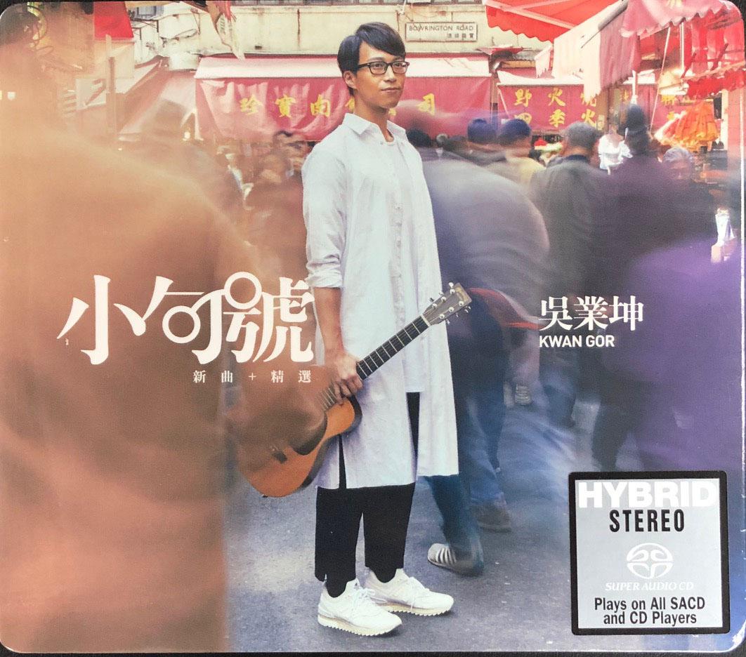 吳業坤 (Ng Yip Kwan) – 小句號 新曲+精選 (2019) SACD ISO