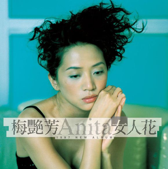 梅艷芳 (Anita Mui) – 女人花 (1997/2015) [索尼精選 FLAC 24bit/96kHz]