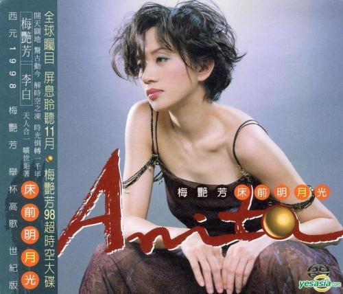 梅艷芳 (Anita Mui) – 床前明月光 (1998/2015) SACD ISO