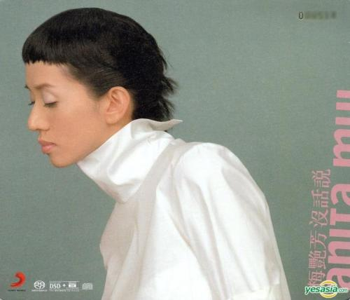 梅艷芳 (Anita Mui) – 沒話說 (1999/2015) SACD ISO