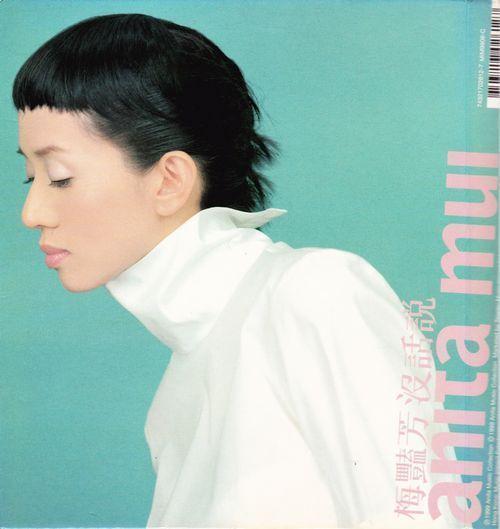 梅艷芳 (Anita Mui) – 沒話說 (1999/2015) [索尼精選 FLAC 24bit/96kHz]