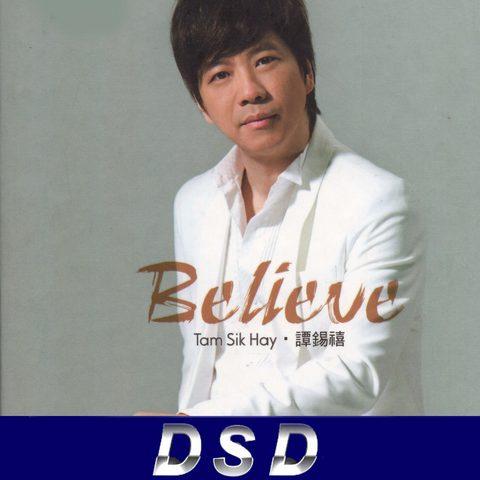 譚錫禧 – Believe [DSF DSD64]