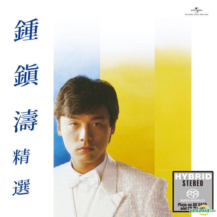 鍾鎮濤 (Kenny Bee Chung) – 鍾鎮濤精選 (2018) SACD ISO