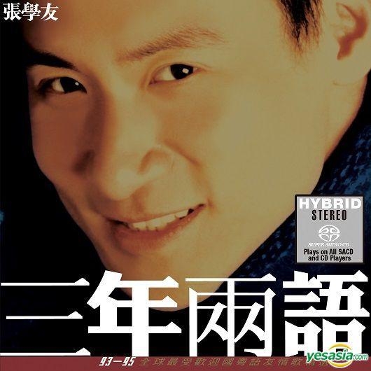張學友 (Jacky Cheung) – 三年兩語 (1995/2019) SACD ISO
