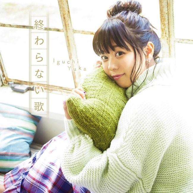 井口裕香 (Yuka Iguchi) – 終わらない歌 [FLAC / 24bit Lossless / WEB] [2019.02.27]
