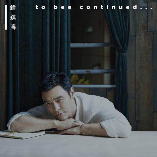 鍾鎮濤 (Kenny Bee Chung) – to bee continued… (2018) [FLAC 24bit/96kHz]