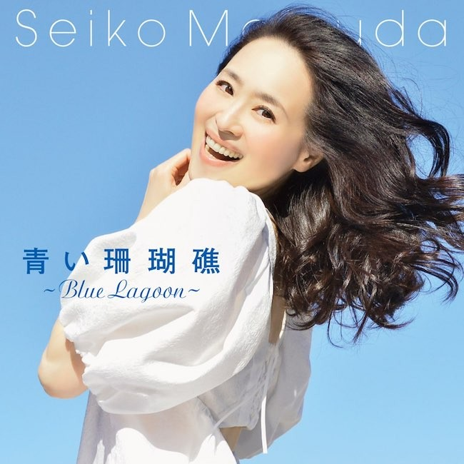 松田聖子 (Seiko Matsuda) – 青い珊瑚礁 (Blue Lagoon) [24bit Lossless + MP3 320 / WEB] [2021.04.01]