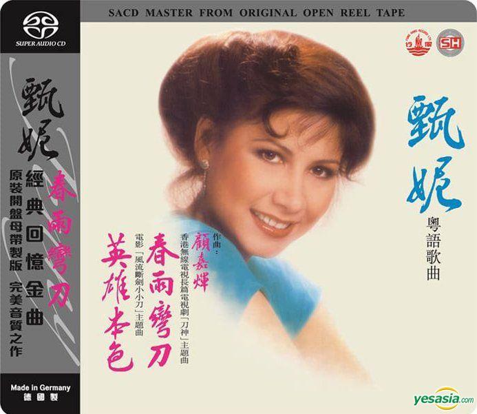 甄妮 (Jenny Tseng) – 春雨彎刀 (1979/2020) SACD ISO