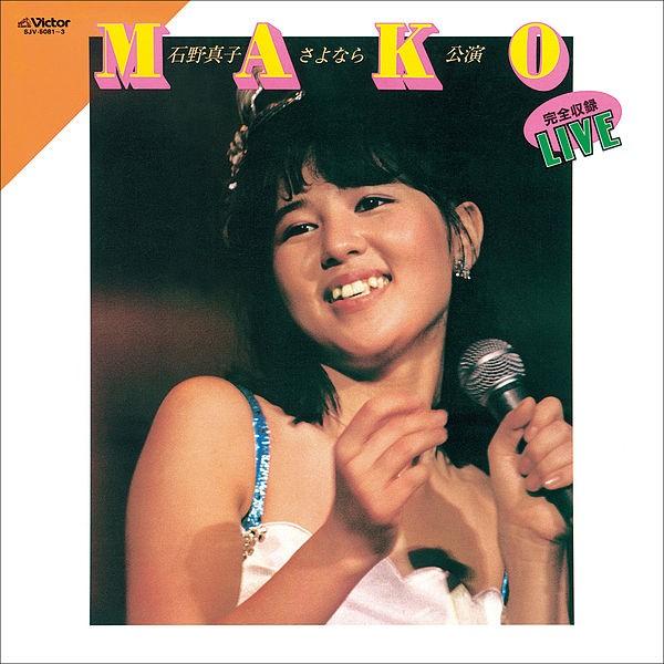 石野真子 (Mako Ishino) – さよなら公演 完全収録ライブ [FLAC / 24bit Lossless / WEB] [1983.03.05]